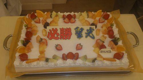 必勝ケーキ3